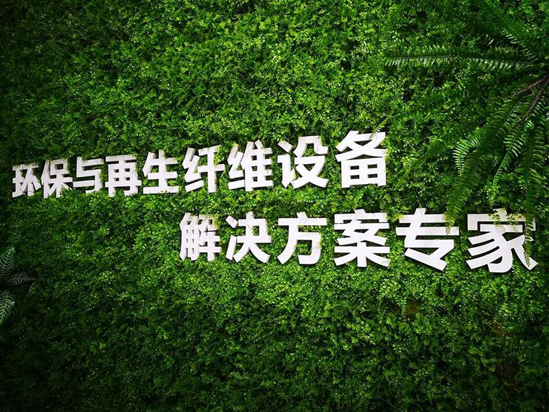 青岛新顺兴环保科技有限公司